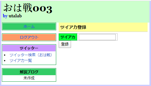 f:id:utalab:20200524195141p:plain