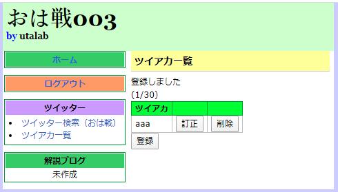 f:id:utalab:20200524195406p:plain