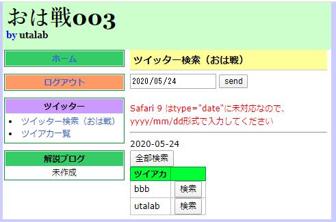 f:id:utalab:20200524201019p:plain