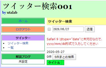 f:id:utalab:20200527145611p:plain