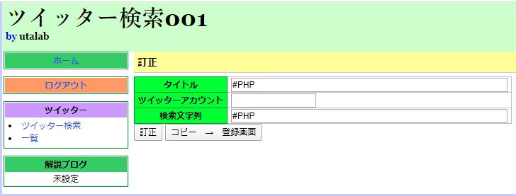 f:id:utalab:20200527151941p:plain