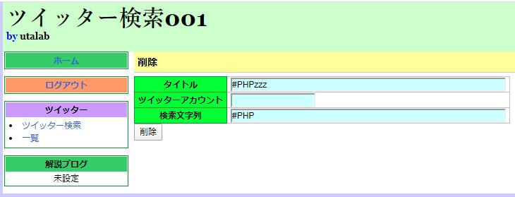 f:id:utalab:20200527152416p:plain