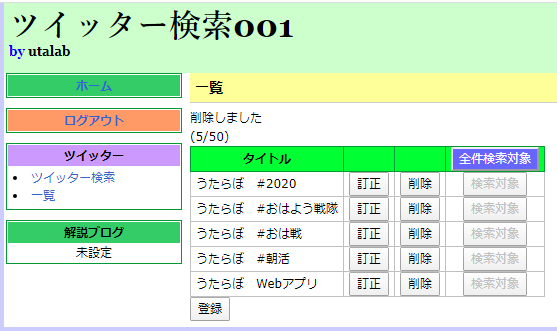 f:id:utalab:20200527152518p:plain