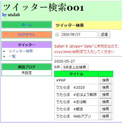 f:id:utalab:20200527152805p:plain