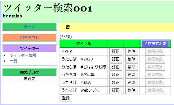f:id:utalab:20200527154925p:plain