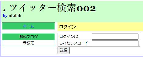 f:id:utalab:20200531175847p:plain