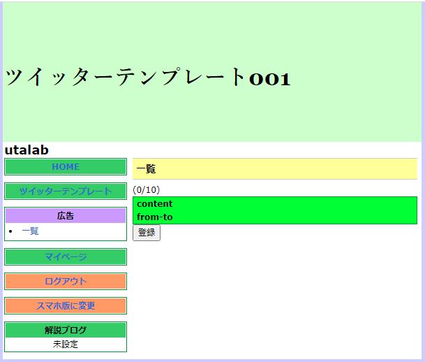 f:id:utalab:20200608173900p:plain