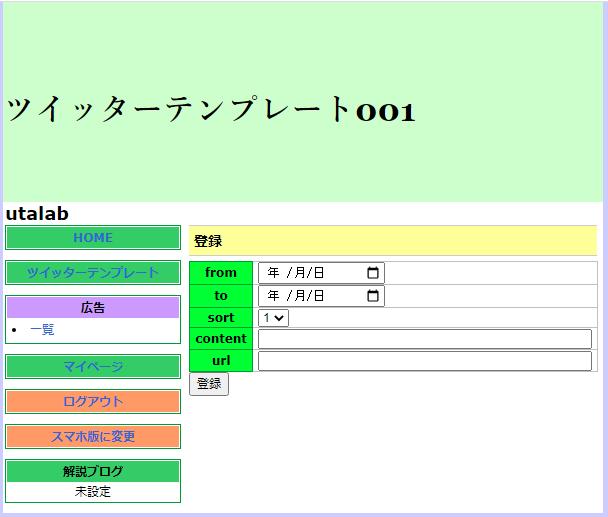 f:id:utalab:20200608174002p:plain
