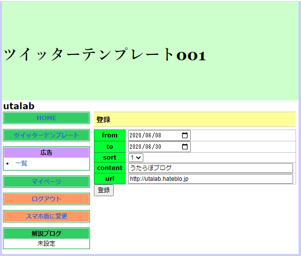 f:id:utalab:20200608174307p:plain