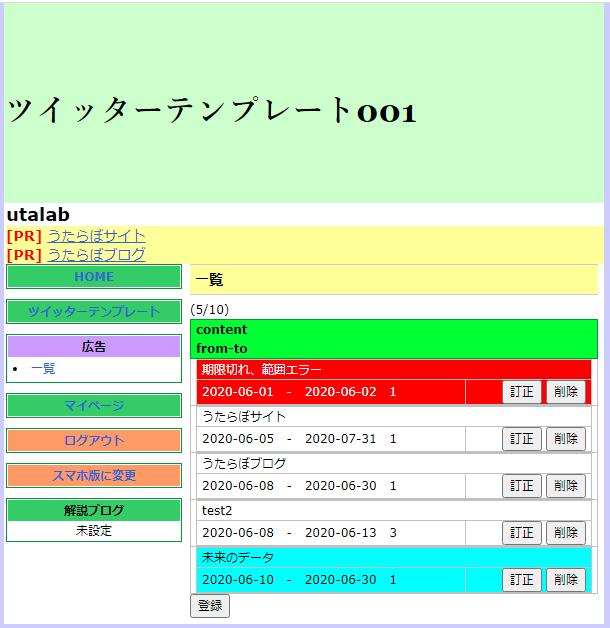 f:id:utalab:20200608175540p:plain