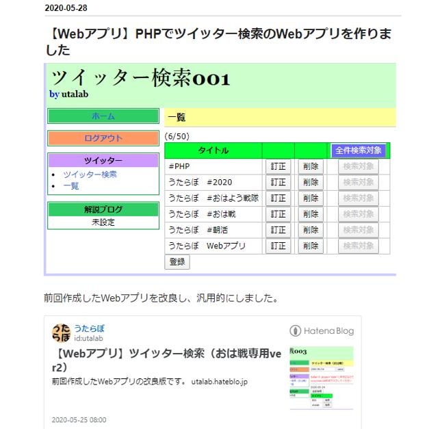f:id:utalab:20200610160226p:plain