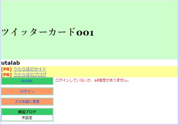 f:id:utalab:20200611180135p:plain