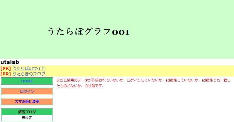 f:id:utalab:20200623191343p:plain