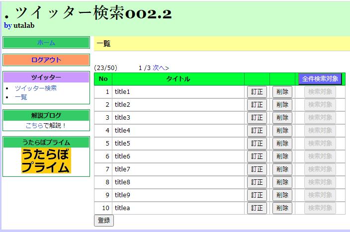 f:id:utalab:20200803094948p:plain