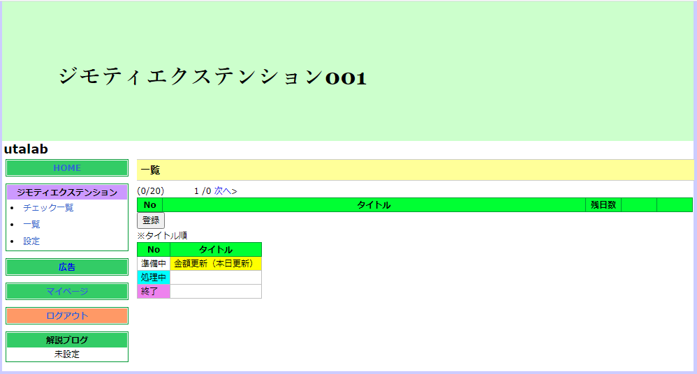 f:id:utalab:20200807163846p:plain
