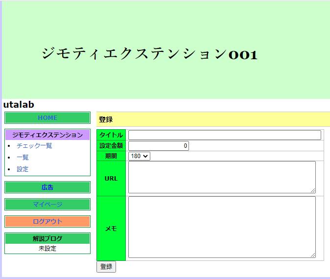 f:id:utalab:20200807163953p:plain