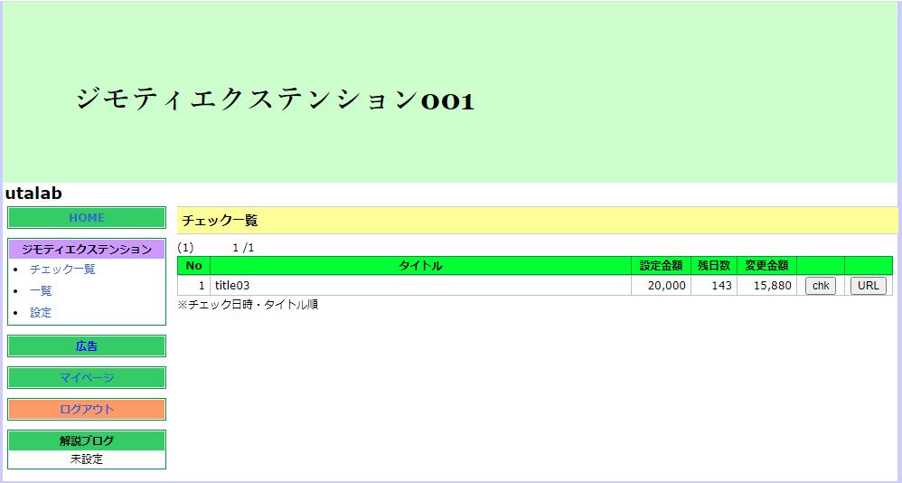 f:id:utalab:20200807173012p:plain