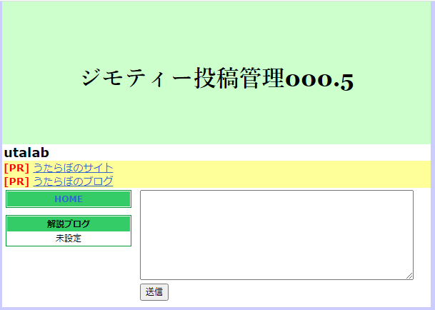 f:id:utalab:20200824111238p:plain