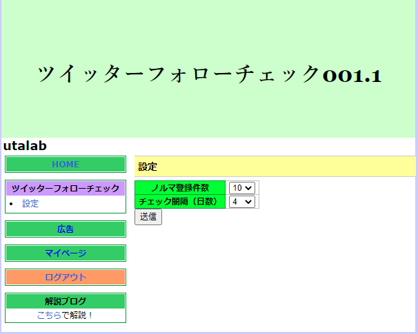 f:id:utalab:20201231163347p:plain
