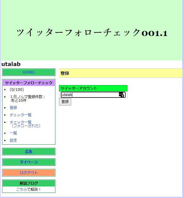 f:id:utalab:20201231163921p:plain