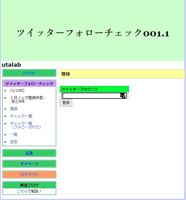 f:id:utalab:20201231164053p:plain