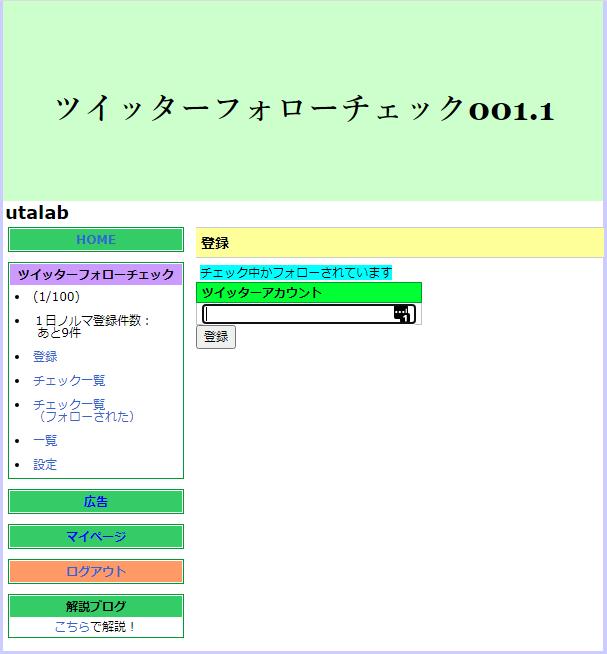 f:id:utalab:20201231164721p:plain