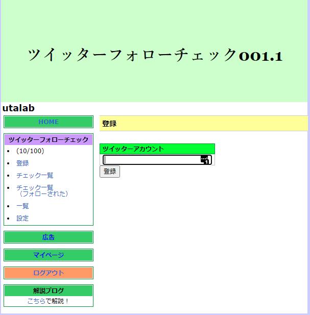 f:id:utalab:20201231165320p:plain