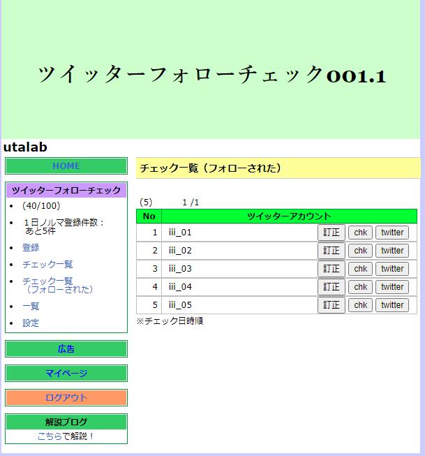 f:id:utalab:20201231174643p:plain