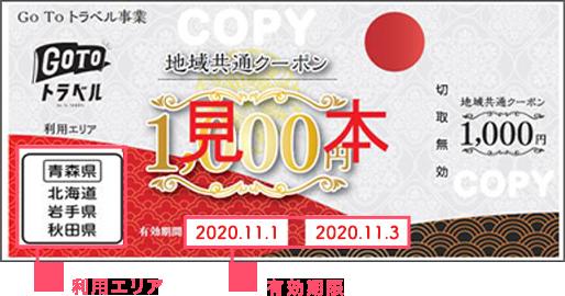 f:id:utanoyu:20201019151936p:plain