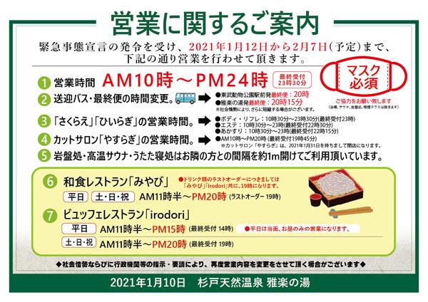 f:id:utanoyu:20210113123502j:plain