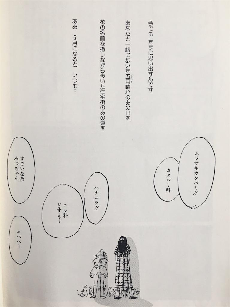 f:id:utatakanohibi:20170505193608j:image