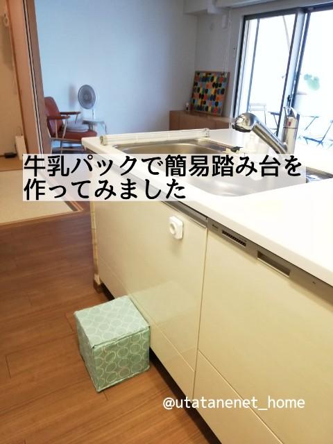 f:id:utatanenet_home:20190523132028j:image