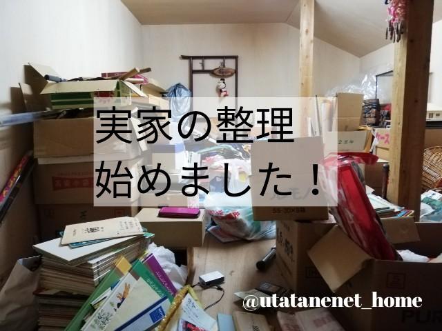 f:id:utatanenet_home:20190816010854j:image