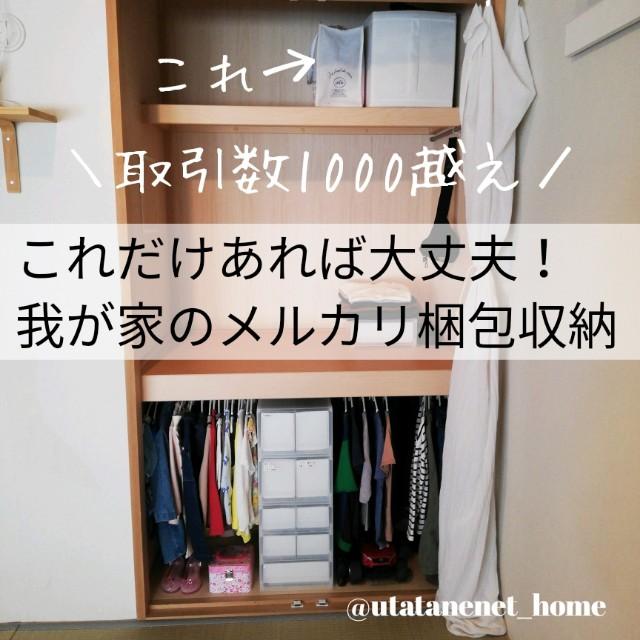 f:id:utatanenet_home:20191010110049j:image