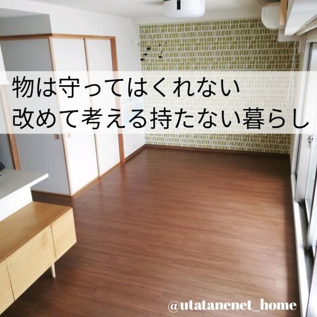 f:id:utatanenet_home:20191015104653j:image