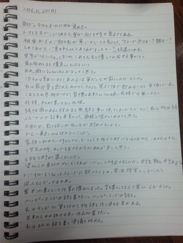 f:id:utautai318:20161127085436j:image