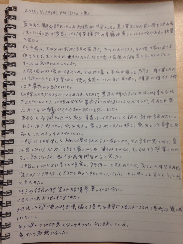 f:id:utautai318:20161127195459j:image