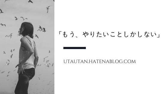 f:id:utautan:20180508220631p:plain