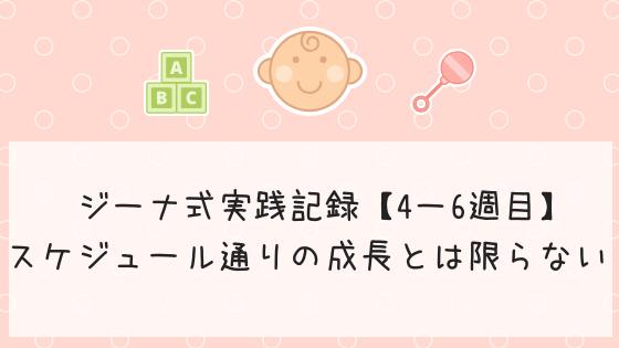 ヶ月 ジーナ 式 6