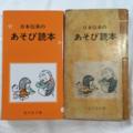 48年前の本と今年の復刻版