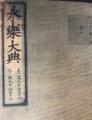 昭和5年東洋文庫発行 永楽大典 表紙