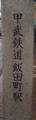 甲武鉄道飯田町駅跡石碑