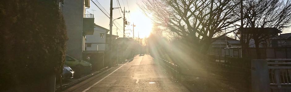 毎朝眺める風景 冬の朝陽