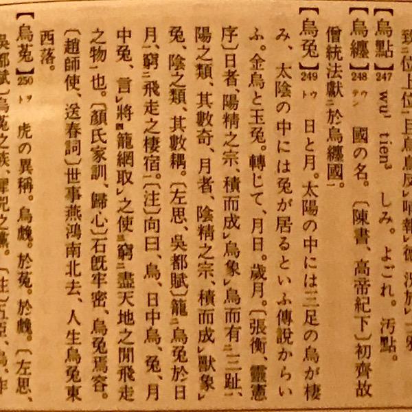 大漢和辞典、「烏兎」の項