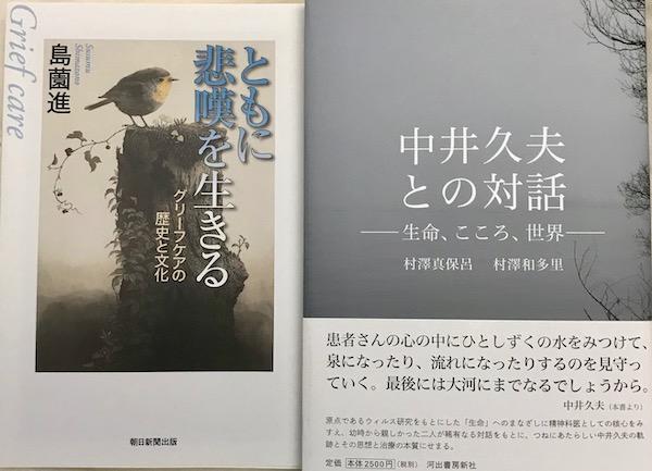 今年買った本