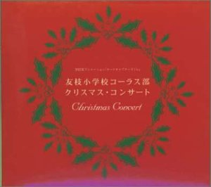 友枝小学校クリスマスコンサート