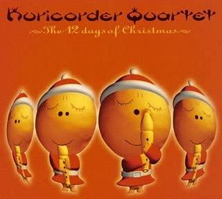 栗コーダーカルテット、クリスマス