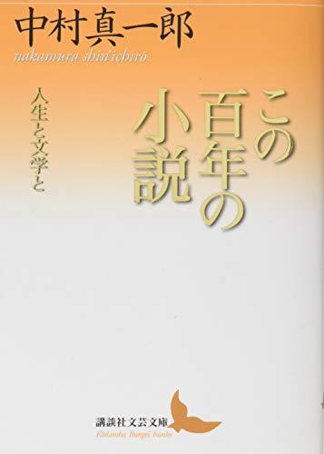 この百年の小説 人生と文学と(1974)、中村真一郎、講談社文芸文庫、2019