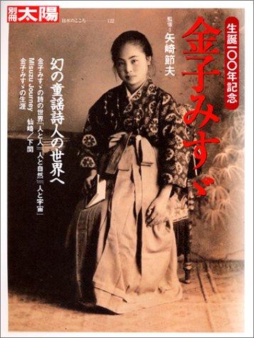 金子みすゞ―生誕一〇〇年記念