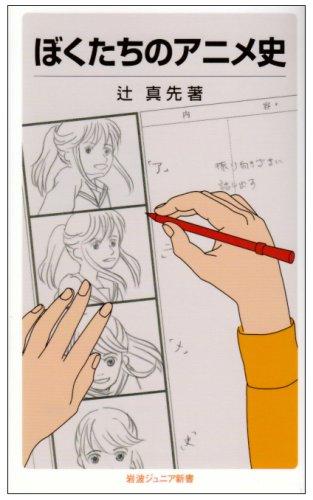 ぼくたちのアニメ史